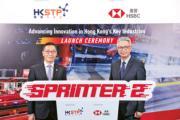香港科技園公司行政總裁黃克強(左)與匯豐香港工商金融主管趙民忠主持了「SPRINTER 2」計劃的啟動儀式,期待協助中小企應用科技面對未來營商新常態。