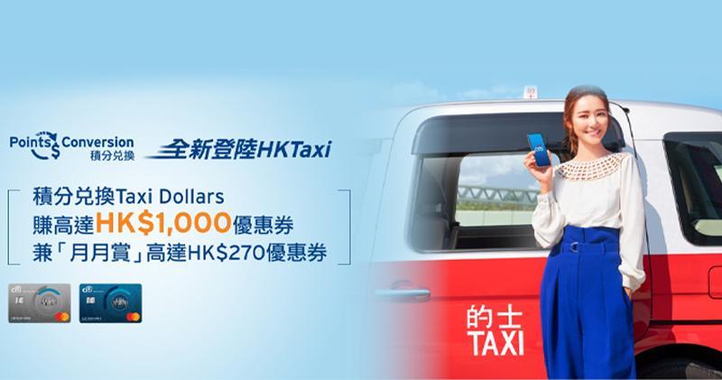 花旗伙HKTaxi推積分兌換計劃 信用卡客戶最多可換1000元的士優惠券
