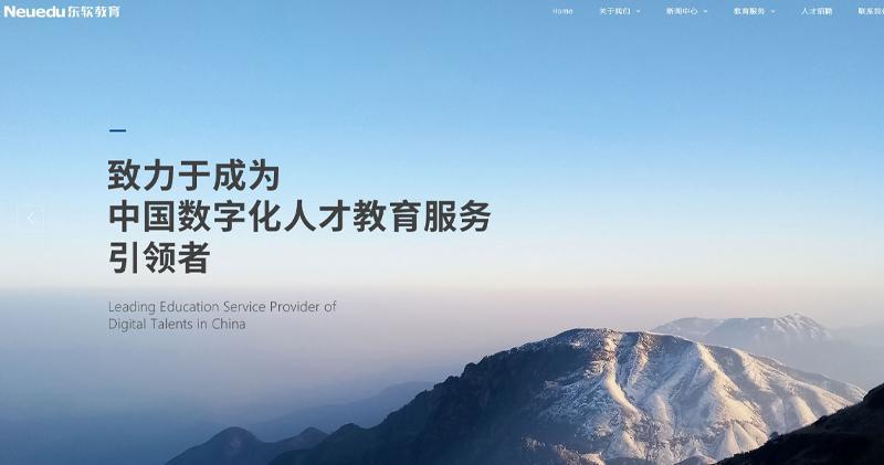 東軟教育明起招股 入場費5026元(截圖自公司網頁)