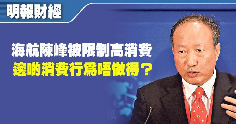 海航欠3.7萬元未還 董事長陳峰被限制高消費