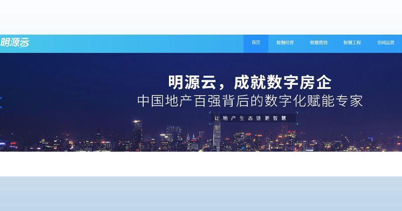 明源雲次日招股吸孖展730億 超購逾117倍(截圖自公司網頁)