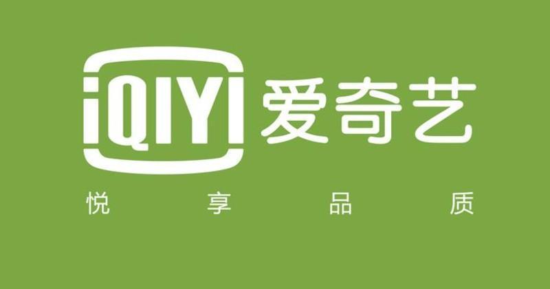 台灣愛奇藝「禁令」生效 在台代理商歐銻銻娛樂下月中起終止客戶服務