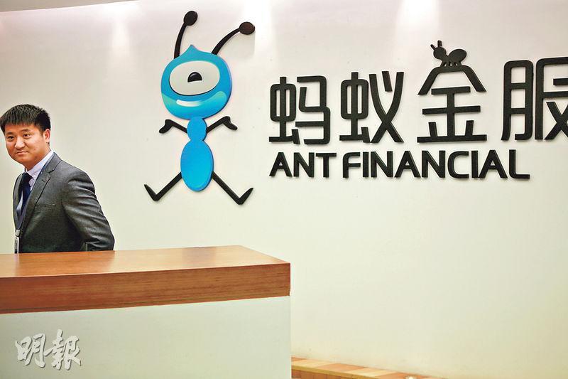 全球最大「獨角獸」螞蟻集團距離「A+H」兩地上市即將進入「最後直路」。有報道指集團擬將集資額上調至350億美元。(資料圖片)