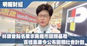 惠康今日宣布推出總值超過1.2億港元的「點點心意」回饋社會計劃。(資料圖片)