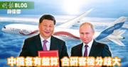 【專欄】中俄各有盤算 合研客機分歧大