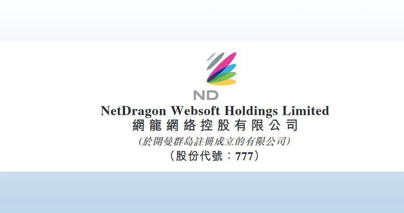 網龍擬洽購教育相關業務公司