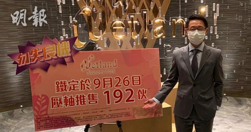 Wetland 3期加推48伙 周六推售最後192伙