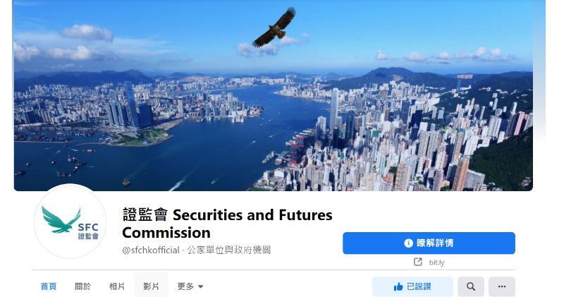 證監會Facebook擷圖