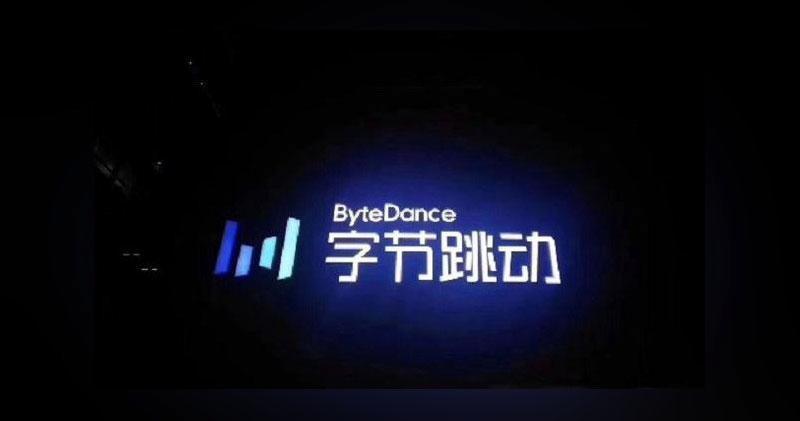 中國商務部:北京商務局已收到字節跳動技術出口許可申請