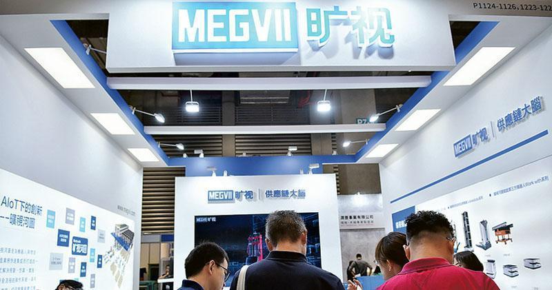 內媒:曠視科技正尋求科創板、香港兩地上市