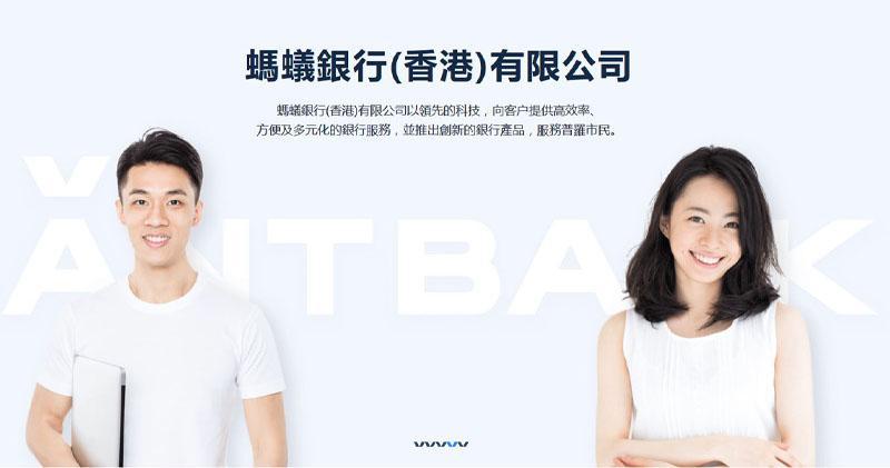 螞蟻銀行香港正式開業推高息存款 2萬以下息2.5厘