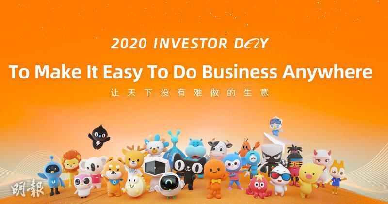 阿里今起辦全球投資者大會 移動月活躍用戶升16%