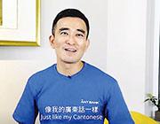螞蟻銀行香港昨正式開業,行政總裁王瀾發布短片,堅持以「唔鹹唔淡」的廣東話介紹銀行,以表達該行融入本地的誠意。