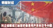 英媒:大型科企或已秘密把香港用戶資料交予中國