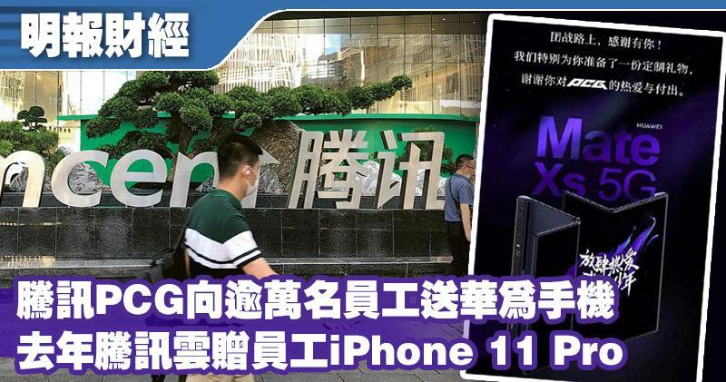 騰訊PCG成立兩周年 斥約2億元人幣向員工送華為折疊屏手機