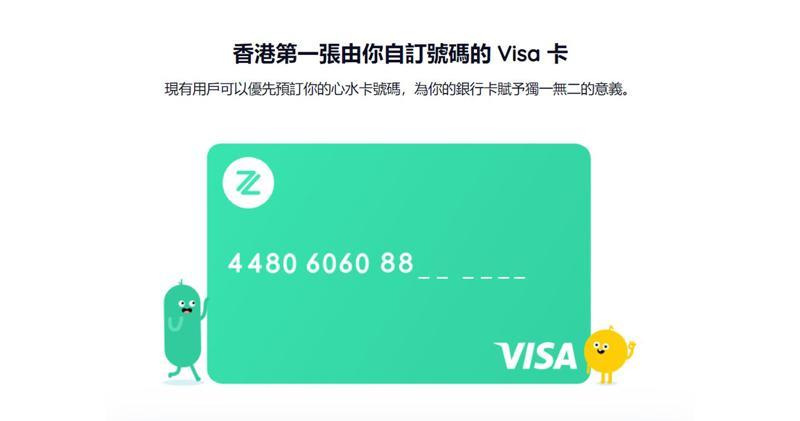 眾安銀行將推首張自訂號碼Visa卡 現客戶可優先預訂
