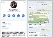 本報記者加入一個Telegram股票投資群組,其中提供投資建議人士Wilson Tang自稱任職星展銀行,職銜及英文姓名均與鄧威信(Wilson)相同,但照片中人則是本地律師陳子遷。