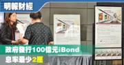 政府發行100億元iBond 息率最少2厘
