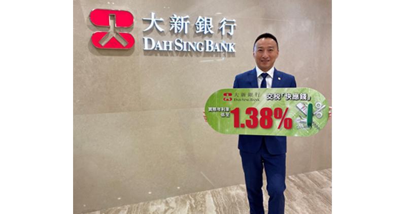 大新推稅貸利率最低1.38厘 貸款額僅限10萬元。圖為大新銀行總經理及零售銀行處副主管鄧子健。