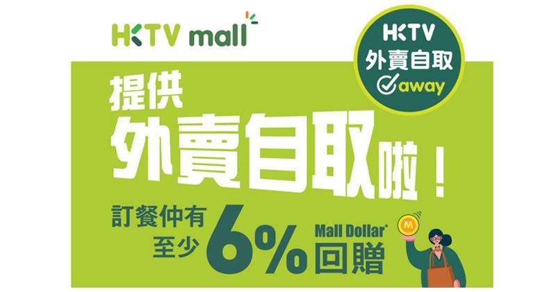 HKTVmall外賣自取今起試業 率先登陸元天屯