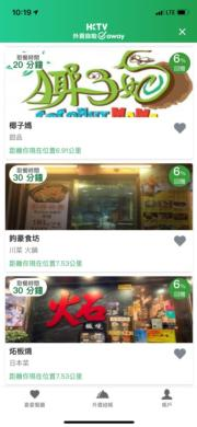 HKTVmall外賣自取應用程式介面截圖。