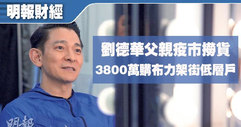 劉德華父親3800萬購布力架街低層戶