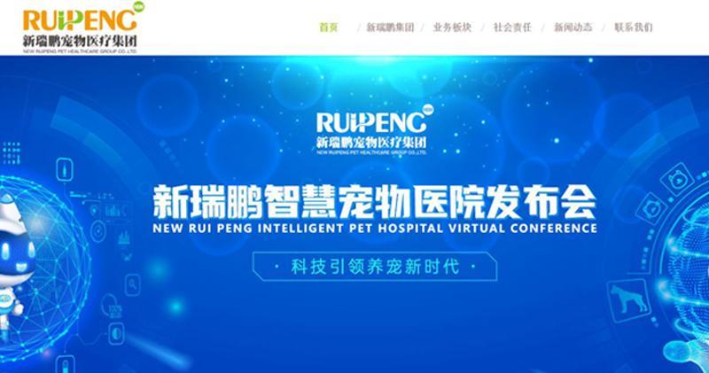 騰訊有份投資的新瑞鵬寵物醫療擬最快明年上市 集資39億元