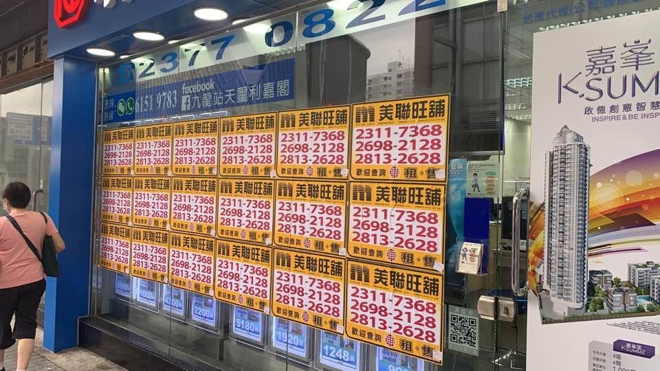 中原利嘉閣門外被貼美聯工商舖街招 黃漢成:已報警處理