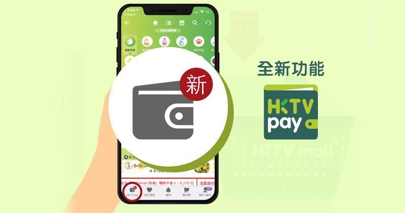 HKTVmall推電子錢包HKTVpay 逾60間O2O門市可用