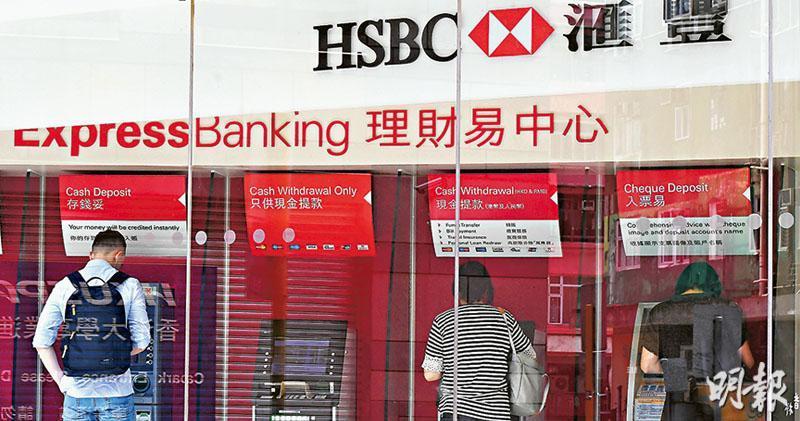 匯豐:冀政府放寬強積金派息限制 擬明年簡化取款手續