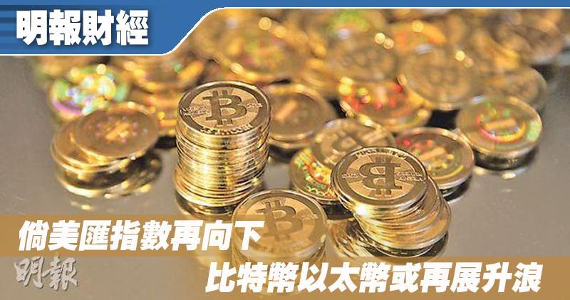 倘美匯指數再向下 比特幣以太幣或再展升浪