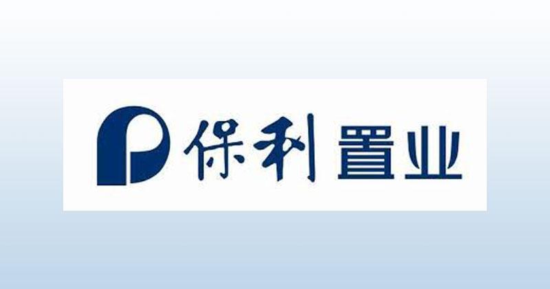 保利置業首9個月合約銷售額增18% 中海外9月物業銷售額增兩成