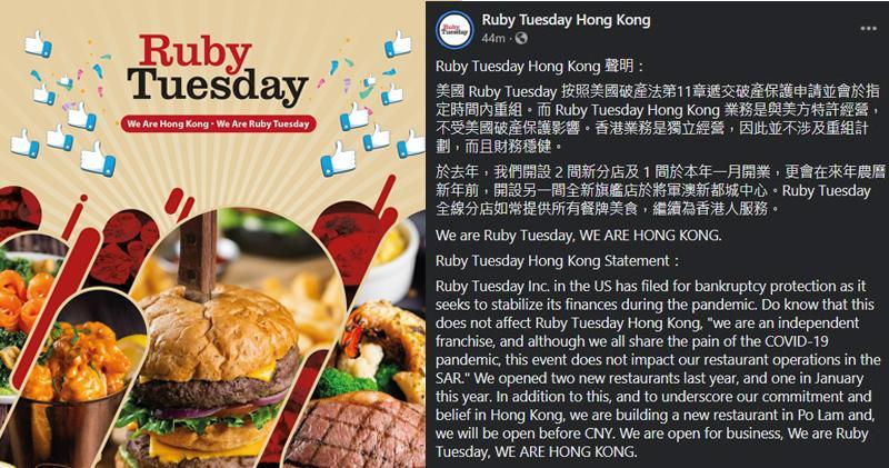 美國Ruby Tuesday申請破產保護 香港分店不受影響
