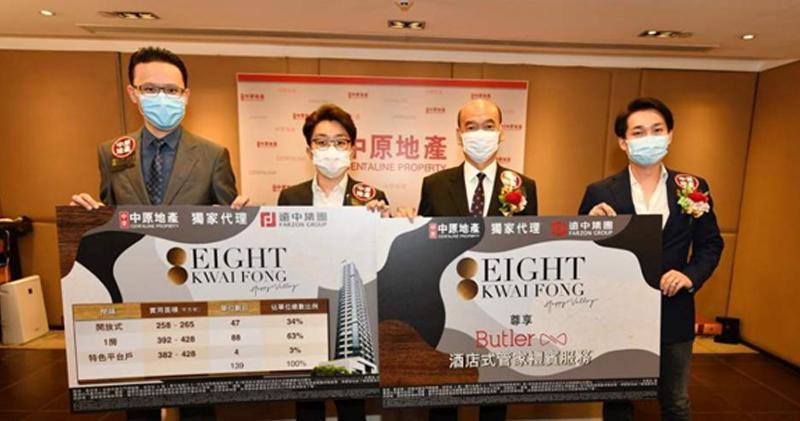 EIGHT KWAI FONG短期開示位 最快本月推。左二為遠中集團香港區資產管理部總經理黃今證。