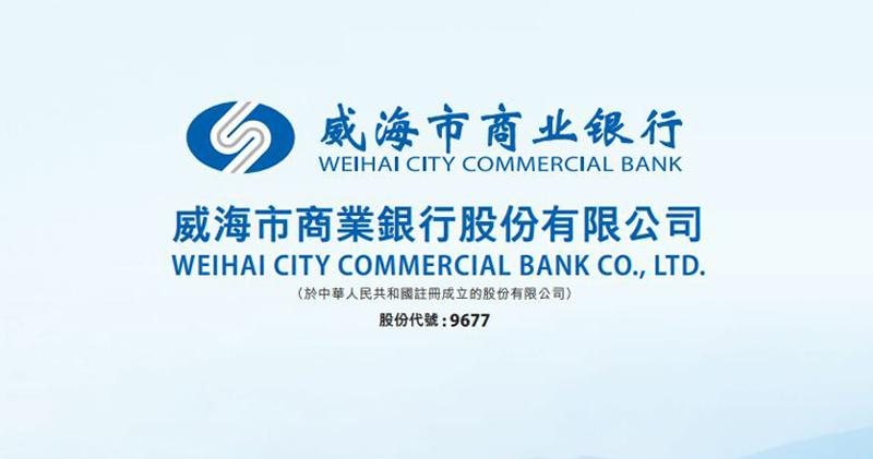威海銀行以下限3.35元定價 一手中籤率100%