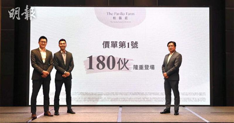 左起:新世界發展營業及市務部經理曹柏堅、新世界發展營業及市務部助理經理陳俊麒、新世界發展營業及市務部總監黃浩賢