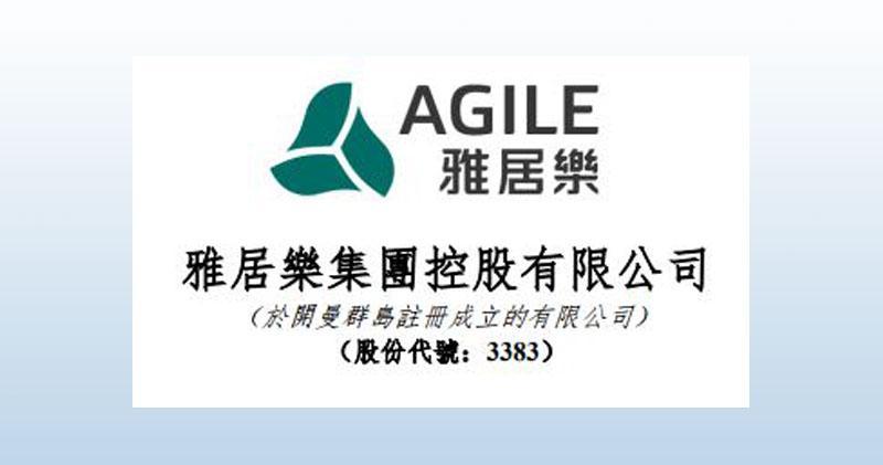 雅居樂首9個月預售額增2.5%