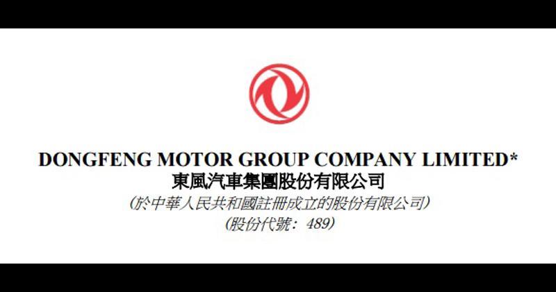 東風飈逾半成 創業板IPO申請獲深交所受理