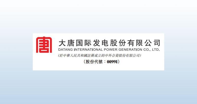 大唐發電料首三季淨利潤最多增92%