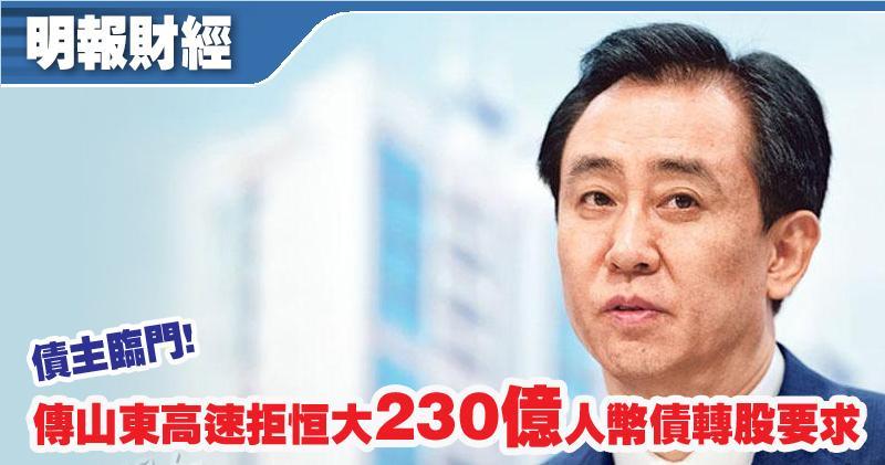 傳山東高速拒恒大230億人幣債傳股要求。圖為恒大主席許家印。