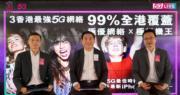 3香港推288元5G月費計劃。左起和記電訊署理技術總裁何錦輝、和記電訊執行董事及行政總裁古星輝及和記電訊個人市場副總裁邱子恩。