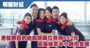 香港航空10月24日辦「飛悅香港」航班賞日落