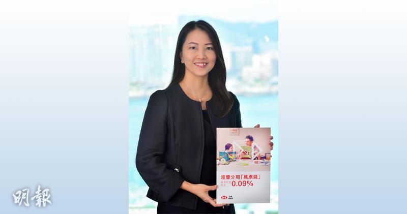 匯豐香港區財富管理及個人銀行業務信用卡及私人貸款主管甘家儀