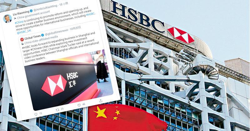 中國外交官劉曉明Twitter:希望為匯豐創機會