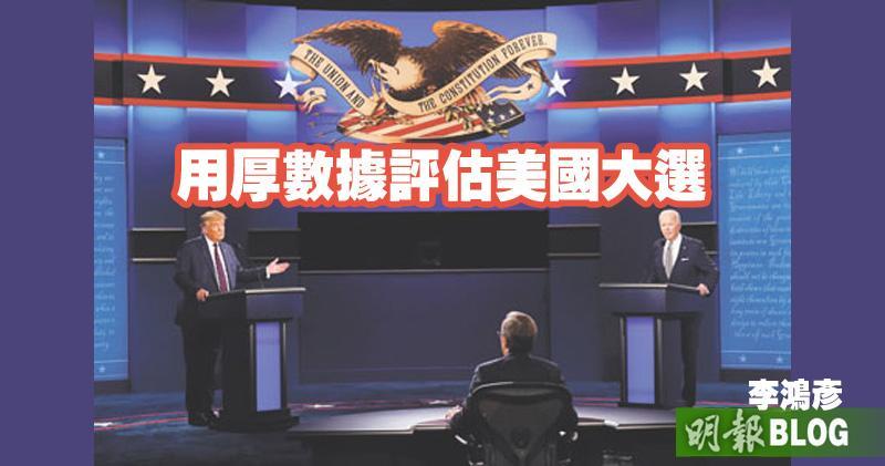 【專欄】用厚數據評估美國大選