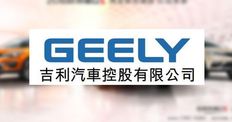 吉利據報計劃在重慶建廠生產高性能極星汽車
