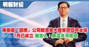 陳德霖「圓幣」公司疑眾安大股東歐亞平主導  7月已成立 發言人︰無違冷河規定