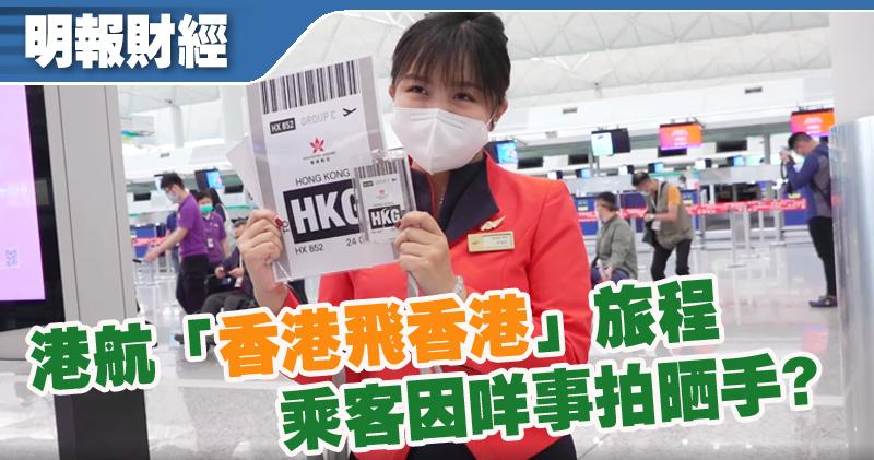 有片:港航「香港飛香港」旅程 乘客咩事拍晒手?