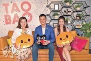 淘寶天貓港澳負責人陳子堅(中)在媒體發布會上,介紹「淘寶電視台」開台詳情。