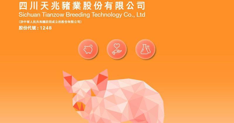 豬隻養殖股天兆豬業今起招股 入場費7838元(截圖自網上招股書)